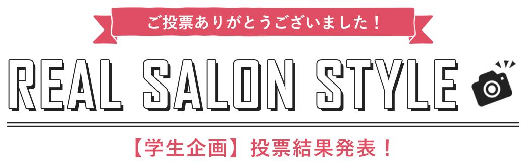 REAL SALON STYLE 結果発表