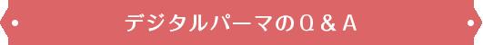 Q&A デジタルパーマ パーマ デジパ 形状記憶 パーマスタイリング ストレート ショート シャンプー セット スタイリング剤 違い 縮毛矯正 エアウェーブ コールドパーマ カラー 痛み 岐阜 AZURA BLANCO