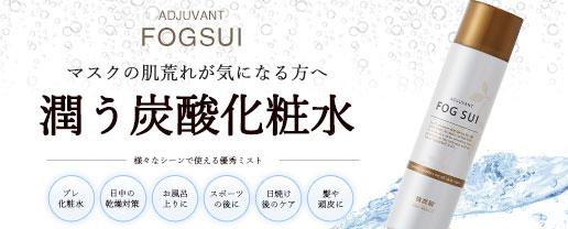 マスクの肌荒れが気になる方へ 潤う炭酸化粧水- FOG SUI -