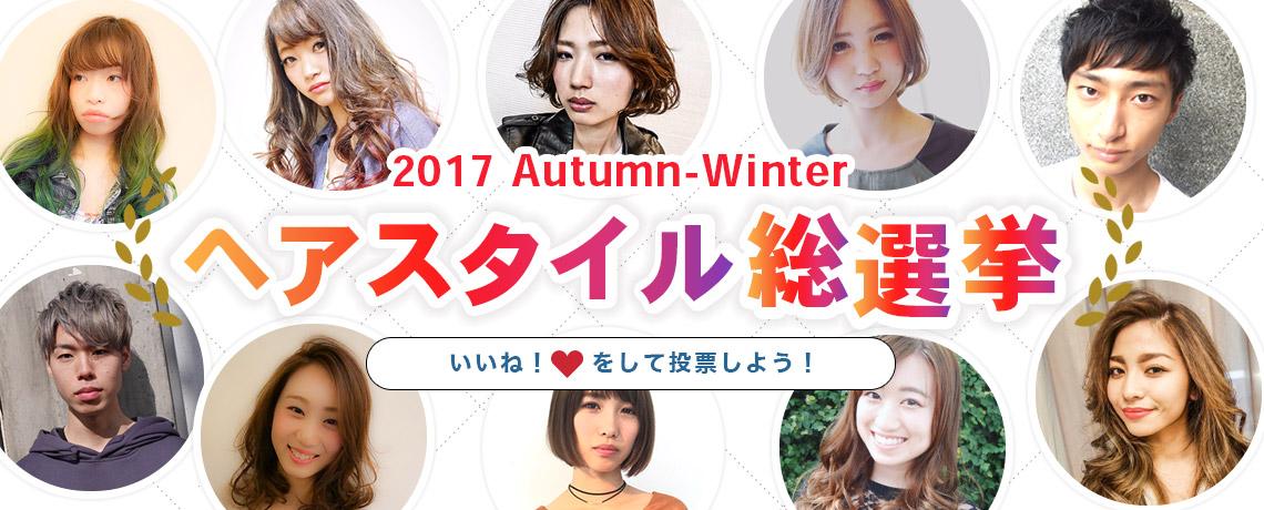 ヘアスタイル総選挙 2017 Autumn-Winter