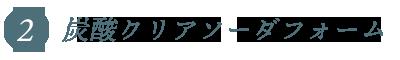 炭酸クリアソーダファーム