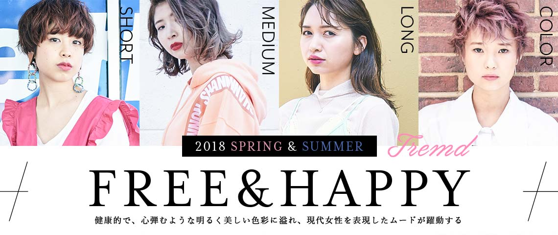 2018 SPRING/SUMMER TREND ISSUE