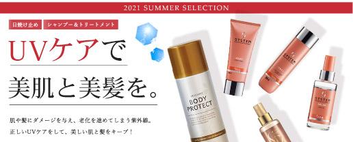 正しいUVケアで美肌・美髪をキープ! 2021 SPRING/SUMMER UV CARE