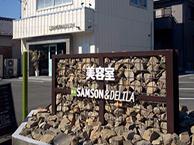 サムソン&デリラ浜松店
