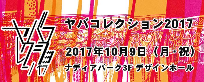 ヤバコレクション2017