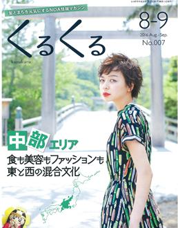 美容情報誌「くるくる」7月号