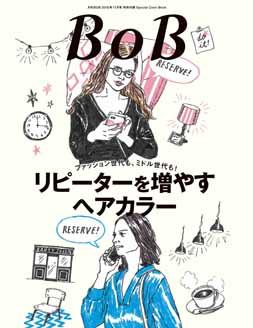 月刊BOB 2016年11月号(別冊)