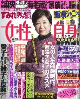 女性自身(光文社)3/14号