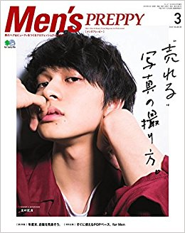 Men'sPREPPY2018年3月号