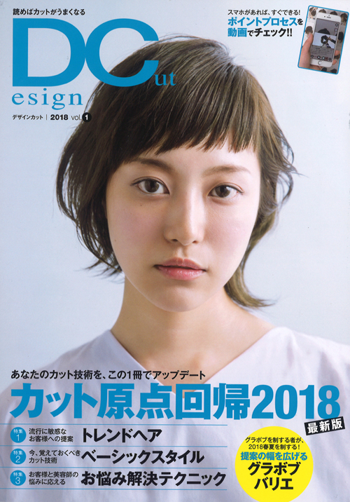 Design Cut 2018 vol.1