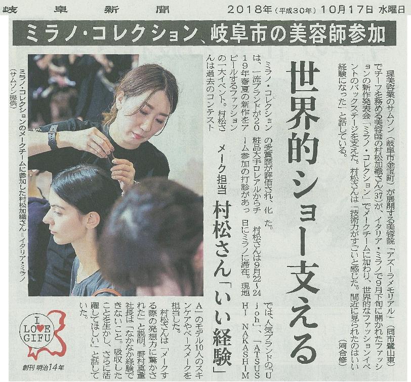 岐阜新聞にミラノコレクションの記事が掲載されました。