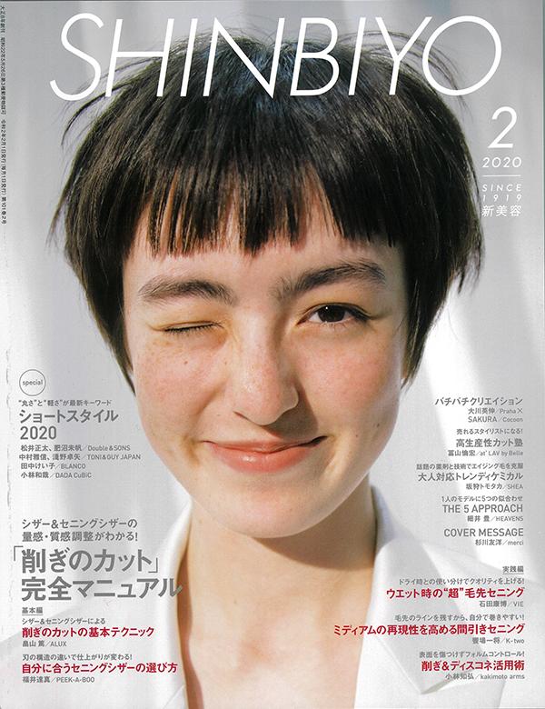 月刊「SHINBIYO」2020年2月号