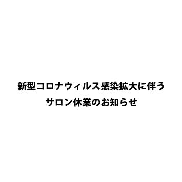BLANCO北堀江 WILLOW PEONYCOCO サロン休業のお知らせ