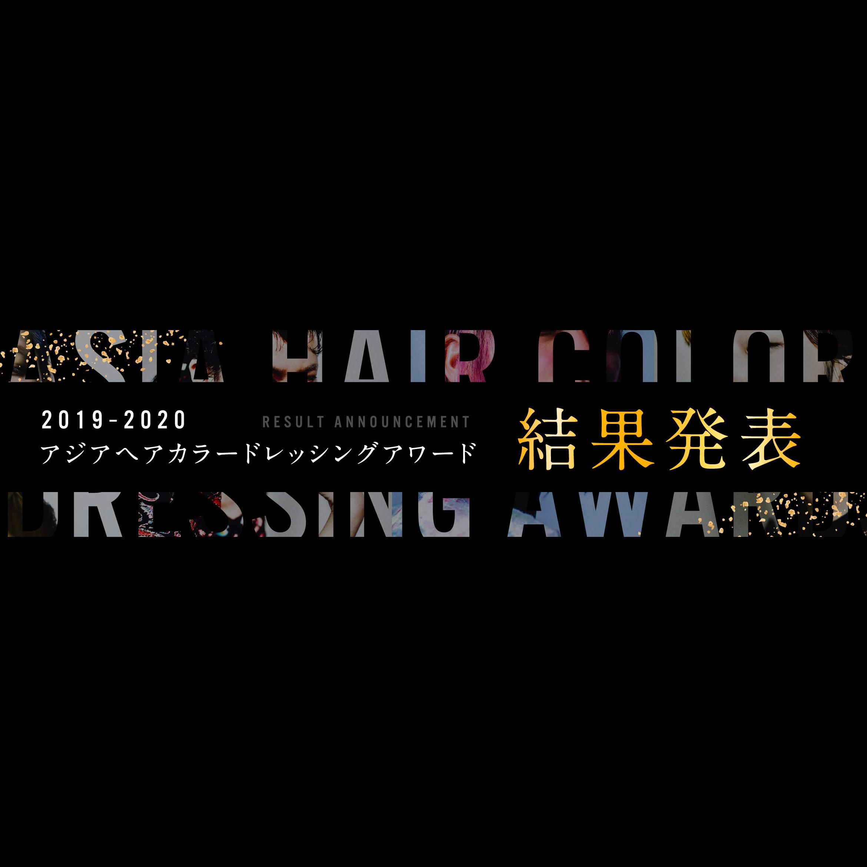 2019-2020 アジアヘアカラードレッシングアワード結果